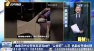 """山东滨州交警夜查酒驾放行""""公安局""""人员 执勤交警被处理"""