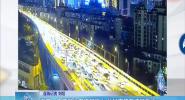 海口:市区整体车流量偏大 龙昆南路车流量集中
