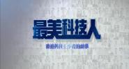 《最美科技人》 打造海南儿药名片——刘景萍