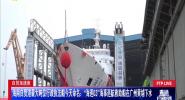 """海南自贸港最大吨位行政执法船今天命名:""""海巡03""""海事巡航救助船在广州黄埔下水"""