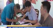 保亭:产业分红12万 进一步巩固推平攻坚成果
