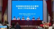 海南将加强超标排放机动车管控执法 全力推进国家生态文明试验区建设