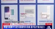 博鳌乐城集中引进12款新特许药械 提升医疗服务能力