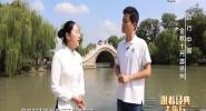 诗行中国 今秋十月游扬州