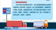 9月20日文昌将对部分道路实施交通管制