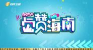 《Bravo Hainan》2021年09月01日