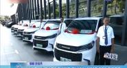 海汽在全省首推定制客运服务 首批投放10辆7座纯电动商务客车