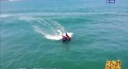 百姓消防:水域救援