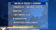 """海南3项目入选""""生物多样性100+全球典型案例"""""""