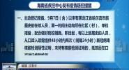 海南省疾控中心发布疫情防控提醒:哈尔滨市旅居史的入琼人员须开展核酸检测