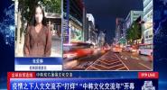 """疫情之下人文交流不""""打烊""""""""中韩文化交流年""""开幕"""