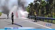 高速路上一货车轮胎起火 消防:这些安全事项需注意