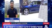 """第三届世界新能源汽车大会在海南召开 关注汽车""""芯""""技术突破与产业化发展"""