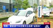 """海南:新能源汽车发展交出亮眼""""成绩单"""""""