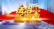 法治新海南 三亚消防宣传进社区 消防员来到中秋游园会