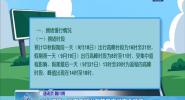 中秋保障:海南交警发布节日交通安全预警