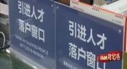 """海南人才落户""""减证便民"""" 上半年受理省外户籍3.9万人"""