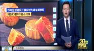 市场监管总局开展月饼专项监督抽检 5批次月饼样品不合格