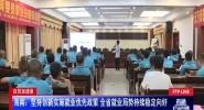 海南:坚持创新实施就业优先政策 全省就业局势持续稳定向好