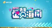 《Bravo Hainan》2021年09月20日
