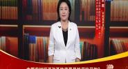 党史小课堂《了不起的共产党》:中国农村经济改革的序幕是如何拉开的?