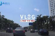 "Vlog| 带你去看""一带一路""高峰论坛"