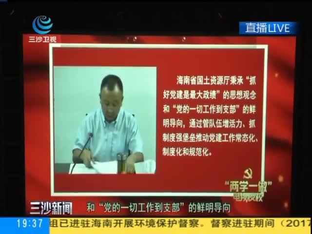 """三沙市党员干部职工集中收看海南省""""两学一做""""电视夜校"""