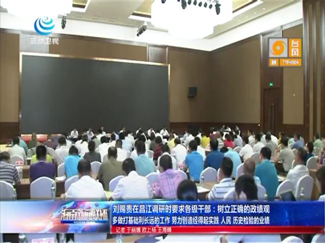 《海南新闻联播》完整版视频2017年9月13日
