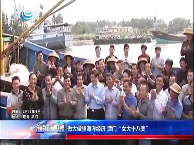 《海南新闻联播》完整版视频2017年10月10日