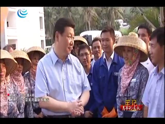 《海南新闻联播》完整版视频2017年10月12日