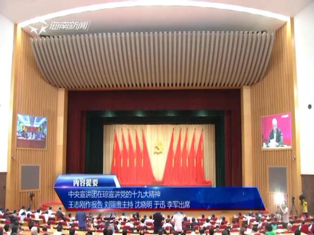 《海南新闻联播》完整版视频2017年11月9日