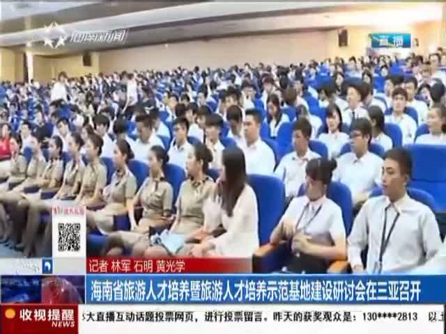 海南省旅游人才培养暨旅游人才培养示范基地建设研讨会在三亚召开