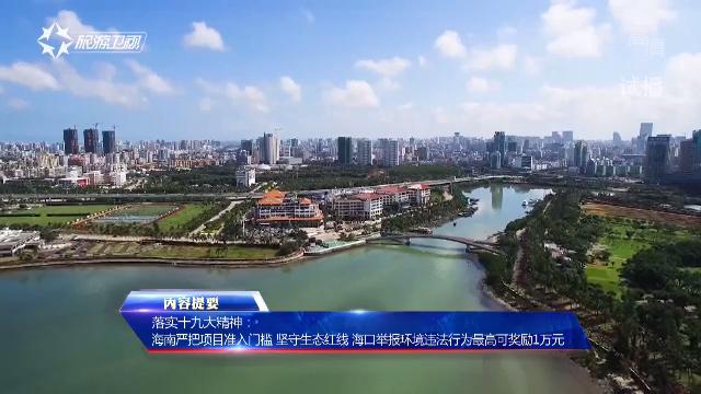 《海南新闻联播》完整版视频2017年11月12日