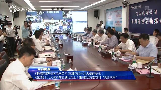 《海南新闻联播》完整版视频2017年11月10日
