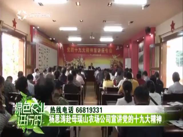 杨思涛赴母瑞山农场公司宣讲党的十九大精神