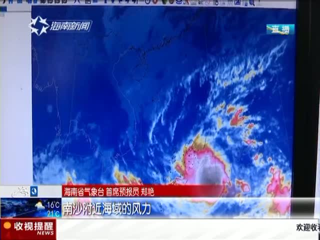 """台风""""天秤""""生成 新一轮冷空气来袭"""