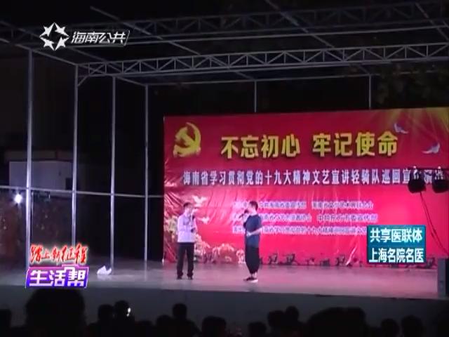"""踏上新征程:""""文艺宣讲""""走进东方 接地气传播""""十九大"""""""