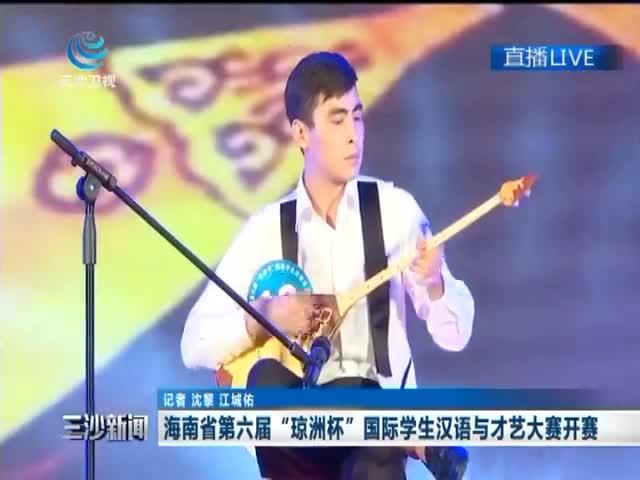 """海南第六届""""琼洲杯""""国际学生汉语与才艺大赛开赛"""