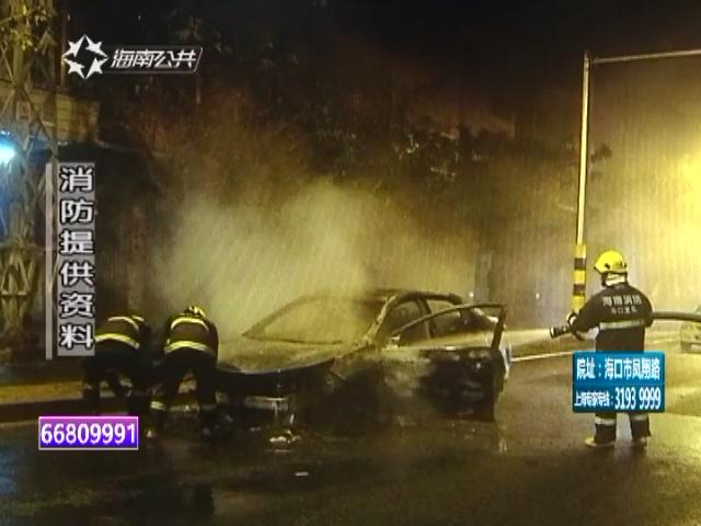 路边停车突然起火 消防赶到化险为夷