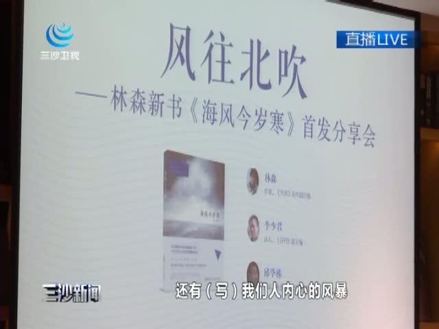海南作家林森《海风今岁寒》首发分享会在京举行