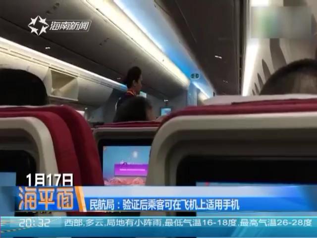 """海航东航率先""""欢迎开机"""" 让""""飞行模式""""真的飞起来"""