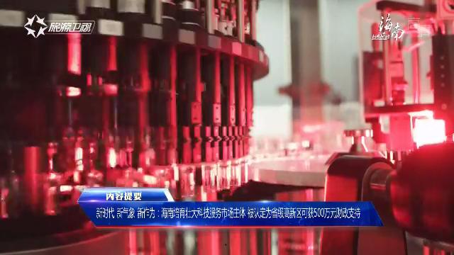 《海南新闻联播》2018年1月7日