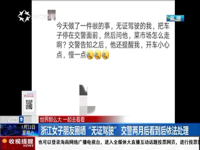 """浙江女子朋友圈晒""""无证驾驶"""" 交警两月后看到后依法处理"""