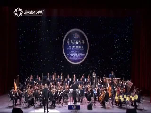 """""""漂洋过海来看你"""" 2018新年交响音乐会"""