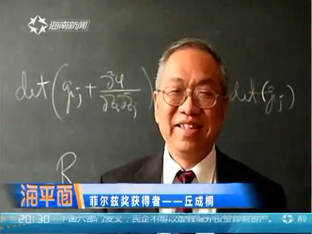 钻研必有收获 专访国际知名数学家丘成桐