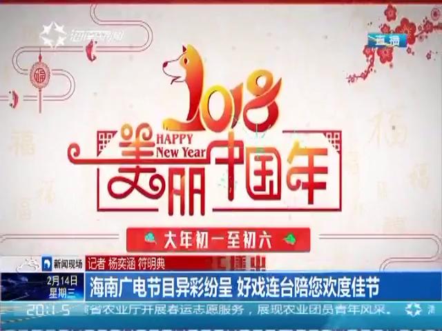 海南广电节目异彩纷呈 好戏连台陪您欢度佳节