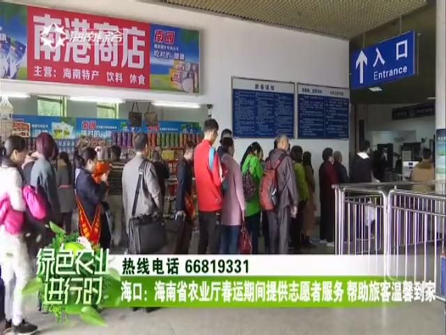 海口:海南省农业厅春运期间提供志愿者服务 帮助旅客温馨到家