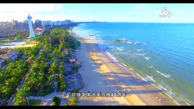 《海南新闻联播》2018年02月07日