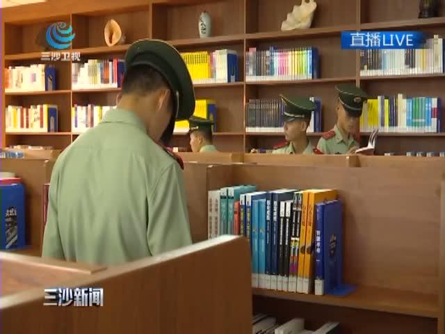 三沙市图书馆正式开馆 与海南省图书馆共建三沙分馆