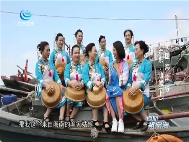 中国海岸行 广东·汕尾(上)